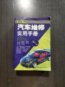 简明汽车维修实用手册
