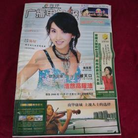 老报纸…菏泽广播电视报2006年第47期(共28版)(封面人物:陈好)