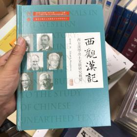 西观汉记——西方汉学出土文献研究概要