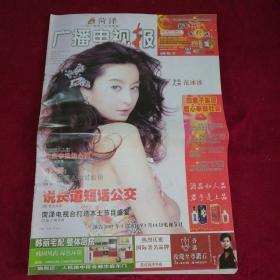 老报纸…菏泽广播电视报2007年第1期(共28版)(封面人物:范冰冰)