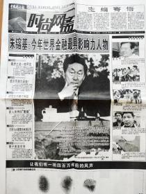 """《中国妇女报》1998年11月16日《时尚网斋》试刊一,之""""今年世界金融最具影响力人物;美伊之战一触即发;反华再起,印尼华人逃生无门;狮子座流星雨""""。四版,详细见图。"""