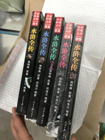 正版 全新。水浒全传(全五册),其中第2册目录少第七十七回,出版就是这么印刷的,至于为什么咱也不知道
