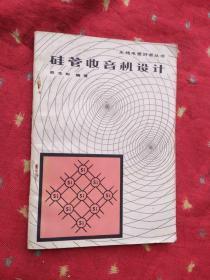 硅管收音机设计(无线电爱好者丛书)