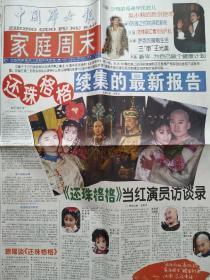 """《中国妇女报》1999年1月1日之""""还珠格格当红演员访谈录;吴小莉的赴京使命;罗京的婚姻生活;王菲、汪明荃、陈炜的访谈""""。全八版,详细见图。"""