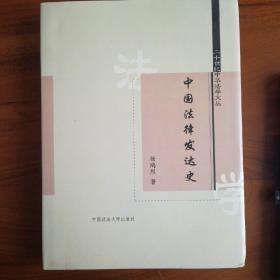 中国法律发达史