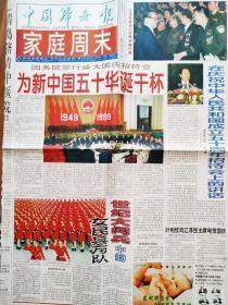 """《中国妇女报》1999年10月1日之""""庆国庆"""",全八版,详细见图。"""
