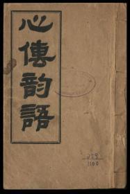稀见书籍《心传韵语》庚申三月二十七日(本店所售为高清激光彩色复制本打印成册,多购优惠)