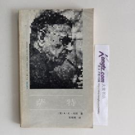 《外国著名思想家译丛 萨特》