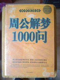 周公解梦1000问   正版塑封