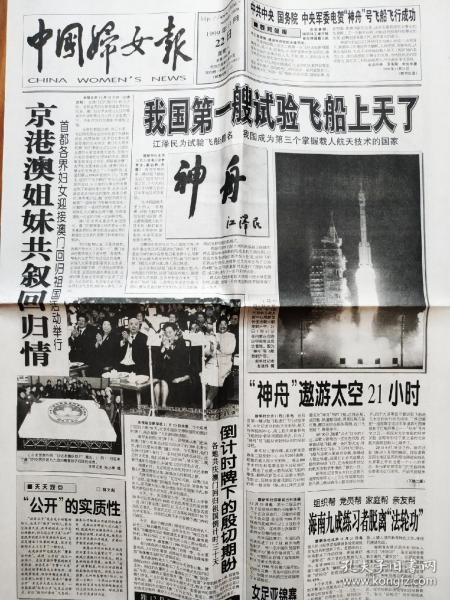 """《中国妇女报》1999年11月22日之""""我国第一艘实验飞船上天了;京港澳姐妹共叙回归情""""。四版,详细见图。"""