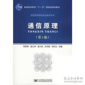 通信原理第三版第3版 周烔槃 北京邮电大学出版社9787563518135