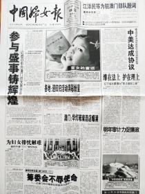 """《中国妇女报》1999年12月18日之""""为驻澳门部队题词;迎回归""""。四版,详细见图。"""