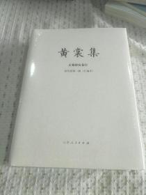 黄裳集(古籍研究卷Ⅲ清代版刻一隅汇编本  )毛边本