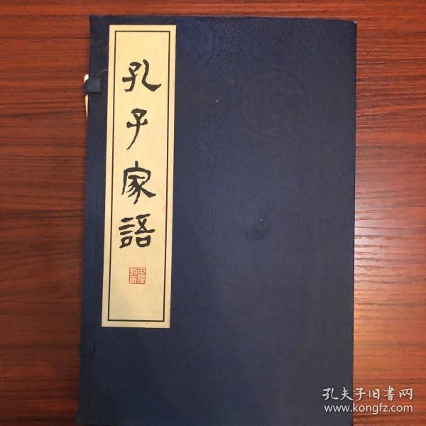 孔子家语 一函两册  线装 复旦大学图书馆影印