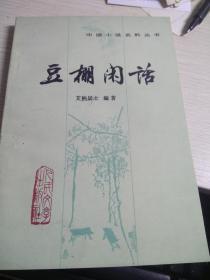 豆棚闲话(正版书)