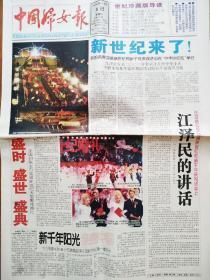 """《中国妇女报》2000年1月1日之""""新世纪,新千年""""。全十二版,详细见图。"""