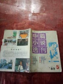 中篇小说选刊1989年第5期
