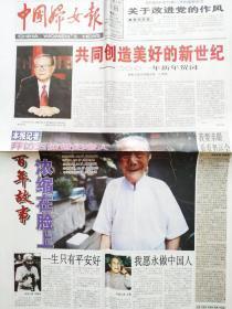 """《中国妇女报》2001年1月1日之""""新千年,新世纪""""。全八版,详细见图。"""