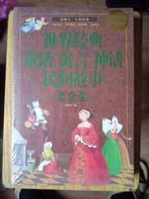 世界经典童话 寓言 神话 民间故事 大全集   正版塑封