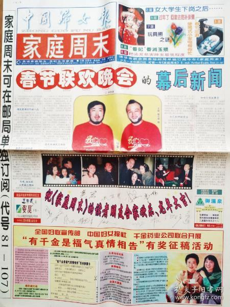 """《中国妇女报》2000年2月4日之""""新春大拜年""""。全八版,详细见图。"""