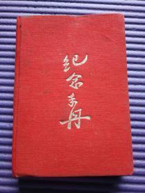 红布面精装袖珍本  新中国飞行大队副师兼机械师赵某《纪念手册》附1950年军装照一帧。内含毛主席早期照、中华人民共和国国歌