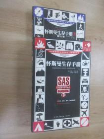 怀斯曼生存手册 (1、2)   共两册合售