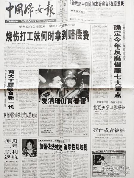 """《中国妇女报》2001年1月17日之""""新世纪中日民间友好宣言在京发表;北京送交申奥报告""""。四版,详细见图。"""