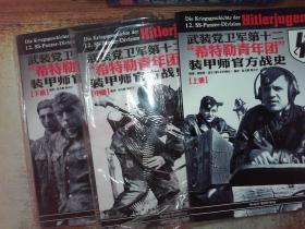 """武装党卫军第十二""""希特勒青年团""""装甲师官方战史 (上中下全三册合售)"""