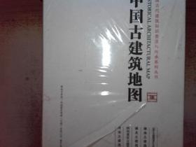 中国古代建筑知识普及与传承系列丛书·中国古建筑地图:湖北古建筑地图 全新