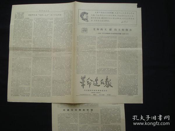 革命造反报(第二十四期)6版