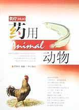 食疗  药用动物