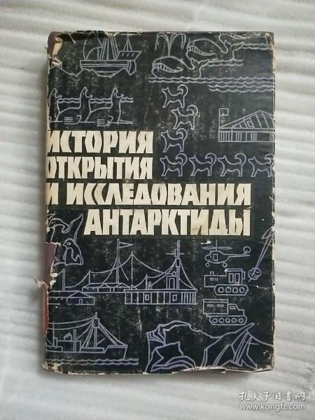 南极发现与研究史(俄文原版)