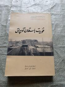 边城蒙难记 : 维吾尔文