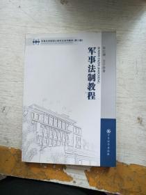 军事科学院硕士研究生系列教材(第2版):军事法制教程