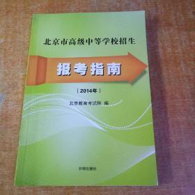 北京市高级中等学校招生报考指南 : 2014年