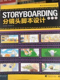 STORYBOARDING分镜头脚本设计 特米勒罗 著;王璇、赵嫣 译 中国青年出版社