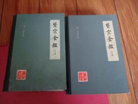 医宗金鉴(上下)精装 人民卫生出版社