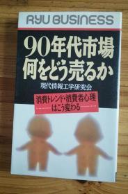 32开八五品/插图纵排版/日文书一本/有外封衣