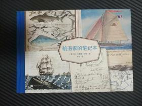 航海家的笔记本