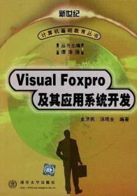 Visual FoxPro及其应用系统开发