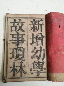 幼學故事瓊林卷一,宣統二年皮紙刻本。前面木刻圖多。