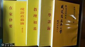 能海上师全集(1—5)