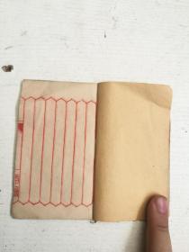 术数,抄有八个筒子页,还有十二个空白筒子页。筒子页仿竹简,比较少见。