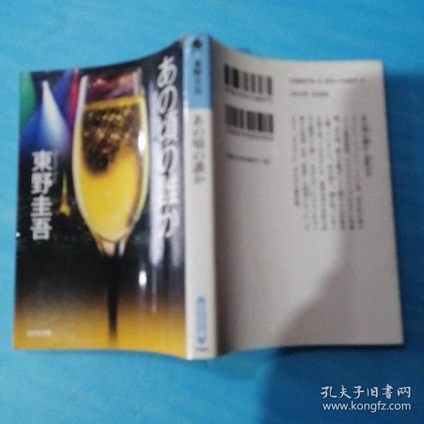 东野圭吾日文书