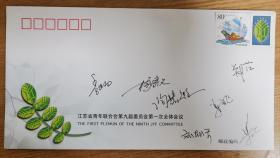 江苏青年联合会第九届委员会第一次全体会议  签名封
