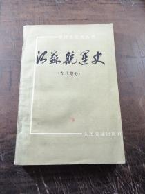 江苏航运史(古代部分)