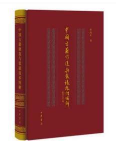 正版 中国古籍修复与装裱技术图解 精装 杜伟生 中华书局