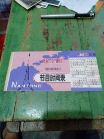 节目单 南通人民广播电台节目时间表 1981年11月实行