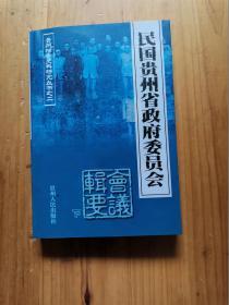 贵州档案史料研究丛书之二--民国贵州省政府委员会 下册