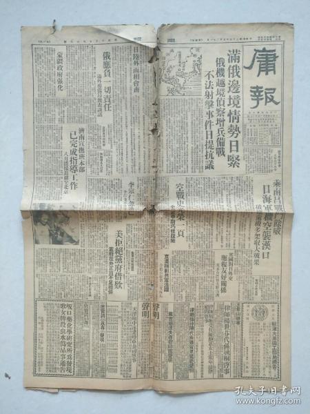 民国二十七年《庸报》有日军暴行等,内容丰富